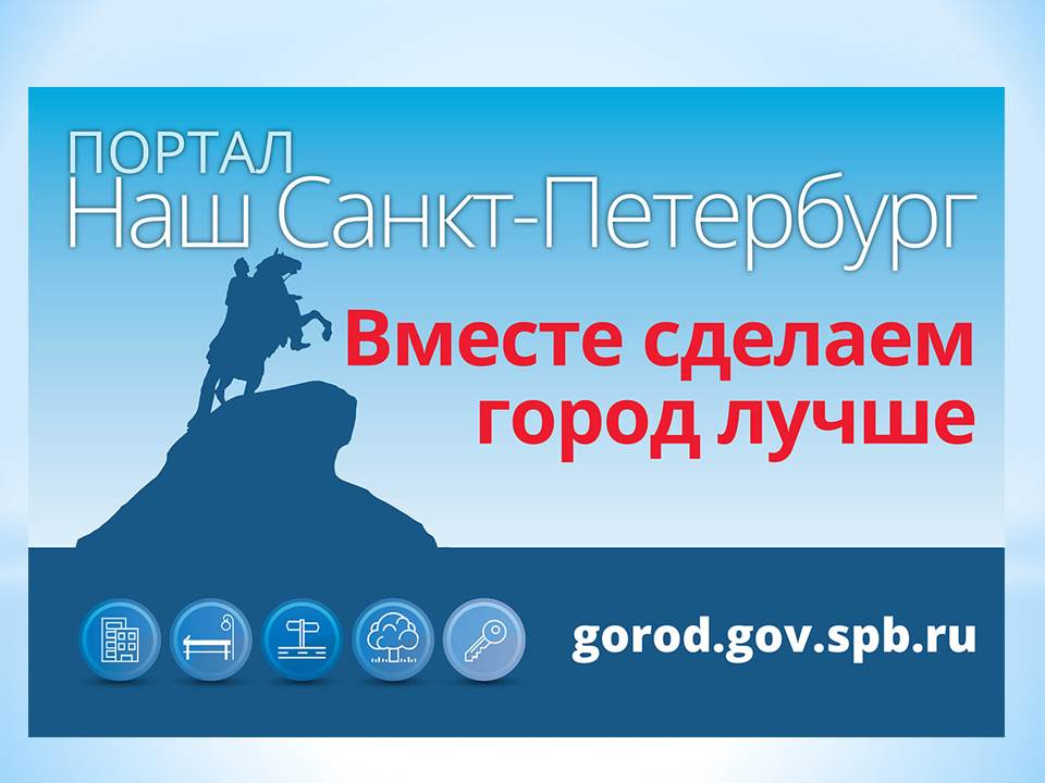 Портал «Наш Санкт-Петербург»