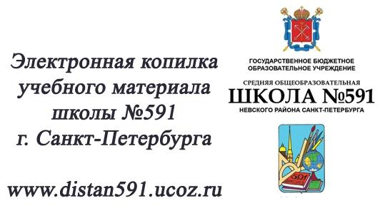 Электронная копилка учебного материала школы №591