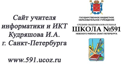 Сайт учителя ИНФОРМАТИКИ Кудряшова И.А.