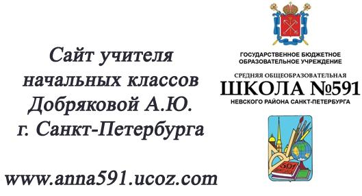 Сайт учителя начальных классов Добряковой А.Ю.